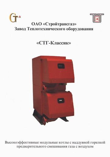Теплообменник для котла стг классик 0 4 технические характеристики рассчитать и выбрать нормализованный теплообменник для охлаждения толуола